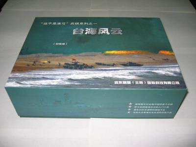 Tai Hai Feng Yun